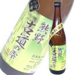 日本酒 吉村秀雄商店 熊野古道の雫 本醸造酒 720ml 和歌山