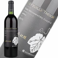 赤ワイン ミディアムボディ まるき葡萄 ラフィーユ トレゾワ 南野呂 ベーリーA 750ml 日本 山梨