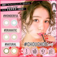 【メール便送料無料】#CHOUCHOU(チュチュ) ワンデー【1箱10枚入】 1Day 度あり 度なし 14.2 ゆきら カラーコンタクト 1日使い捨て