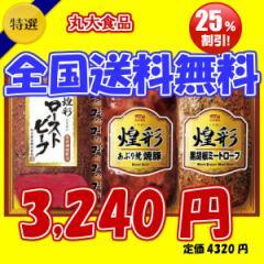 父の日 ギフト 25%OFF丸大ハム3本セット/のしOK/肉/産地直送品/送料無料/お中元