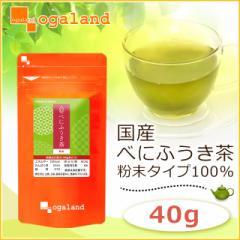 国産べにふうき茶 粉末タイプ(40g)送料無料 ベニフウキ 紅茶 緑茶 お茶 サプリメント べにほまれ カテキン _在管
