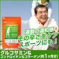 グルコサミン&コンドロイチン&コラーゲン(約1ヶ月分) サプリメント 特価 鮫軟骨 ダイエット _JH _1K