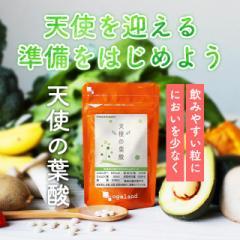 葉酸400μ が摂れる 天使の葉酸(3個セット・約3ヶ月分) ビタミンM 葉酸 サプリ サプリメント 健康食品 _JH _JB _3K