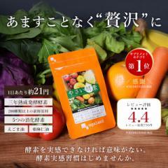 【累計100万個突破】やさい酵素(約3ヶ月分) ダイエット 健康食品 酵素 サプリ サプリメント 生酵素 野菜 _JD _JH _3K