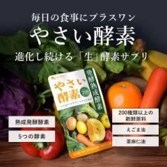 累計100万個突破!やさい酵素(約3ヶ月分) ダイエット 酵素 サプリ サプリメント 生酵素 野菜 野菜不足 _JD _JH _LH3K