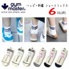 [返品・交換不可]ジムマスター gym master 靴下 ハッピー刺繍 ショートソックス G466624