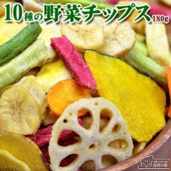送料無料 10種の野菜 野菜チップス 180g 野菜スナック お菓子 スイーツ 訳あり 自然の館 かぼちゃ バナナ 芋