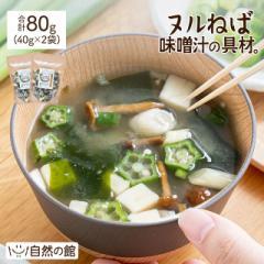 ヌルねば味噌汁の具材。80g(40g×2) 味噌汁の具 自然の館 ダイエット 健康 おかず ねばねば ネバネバ ぬるねば 保存食 非常食 ネバ活