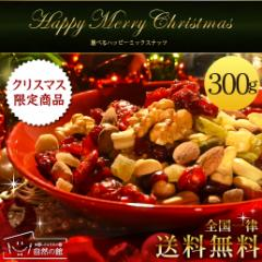 選べるハッピーミックスナッツ300g 送料無料 無塩 有塩 期間限定クリスマス ドライフルーツ入り クルミ アーモンド