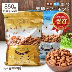 アーモンド 無塩・有塩が選べる 素焼きアーモンド 850g(425g×2) お菓子 ダイエット ナッツ