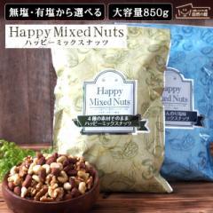 ハッピーミックスナッツ 850g 大容量 無添加 無塩 ナッツ アーモンド ミックスナッツ 家飲み 宅飲み 父の日 非常食 保存食