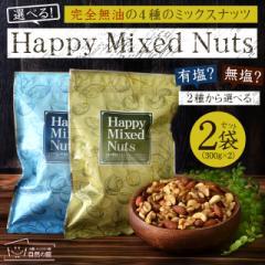 ハッピーミックスナッツ 2種選べる 合計600g 送料無料 無塩 有塩 クルミ アーモンド お菓子 スイーツ ダイエット