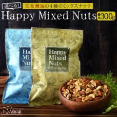 ハッピーミックスナッツ 最大300g 選べる 無塩 有塩 わさび アーモンド スイーツ ダイエット 送料無料