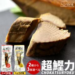 【新発売】送料無料 2種から3個選べる カツオスティック 超鰹力 プロテイン ダイエット