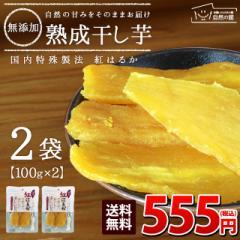 干し芋 国産 無添加 紅はるか べにはるか 訳あり ほしいも 熟成干し芋 お試し 200g(100g×2) 送料無料 【クーポン配布中】