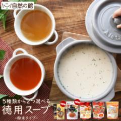 お試し お好きに選べる徳用スープ スープ インスタント 備蓄 非常食 保存食