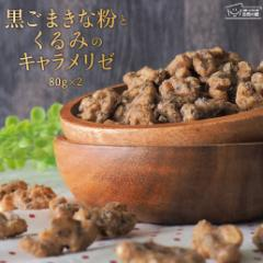 【新発売】黒ごまきな粉とくるみのキャラメリゼ 80g ×2 ナッツ キャラメリゼ スイーツ お菓子