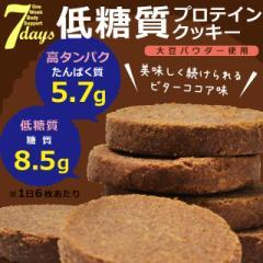 低糖質プロテインクッキー ココア味 プロテイン ダイエットクッキー 大豆パウダー使用 1日6枚で1週間分 ゆうパケット 大豆 特集