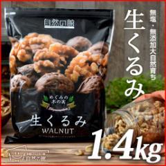無添加 生くるみ 1.4kg(350g×4袋)  送料無料 クルミ アーモンド ナッツ ダイエット お菓子 家飲み 宅飲み 非常食 保存食