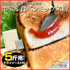 【自然の館】 耳まで美味しい ホテル食パンミックス粉5袋セット ドライイースト付きで計量いらず  食パン