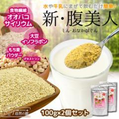 食物繊維で新・腹美人100g 2個 βグルカン(ベータグルカン)配合 ダイエット 粉末 サイリウム デキストリン もち麦パウダー きなこ