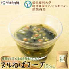 ヌルねばスープ 15包 ダイエット スープ 海藻 ダイエット 体にいいヌルねば食材が入ったスープ 非常食 保存食 ぬるねば ヌルネバ ネバ活