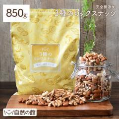 3種のミックスナッツ 850g 大容量 無添加 無塩 ナッツ アーモンド ミックスナッツ 家飲み 宅飲み 非常食 保存食