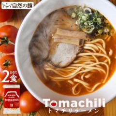 ラーメン トマチリラーメン 2人前 麺 送料無料 さぬき お土産 お試し お取り寄せ 保存食 非常食 ポイント消化