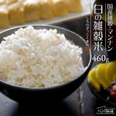 雑穀 白の雑穀 お試し460g 国産 色のつかない雑穀 雑穀ご飯 食べやすい 送料無料  自然の館