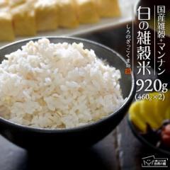 雑穀米 雑穀 白の雑穀 920g (460g×2) 国産 色のつかない雑穀 雑穀ご飯 送料無料