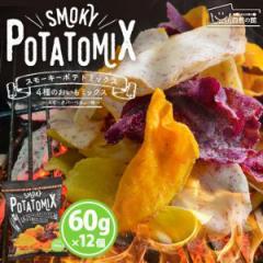 業務用 おつまみ スモーキーポテトミックス 60g×12個入り 送料無料 スモークバーベキュー味 燻製 タロイモ 薄切り チップス