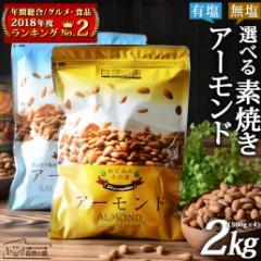 送料無料 無塩・有塩が選べる素焼きアーモンド2kg 500g×4 ロースト お菓子 ダイエット ナッツ