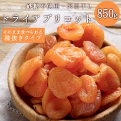 ドライ アプリコット 850g 砂糖不使用 種なし ドライフルーツ 送料無料 スイーツ ダイエット ドライアンズ 杏 あんず 非常食 保存食