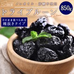 ドライプルーン 850g ノンオイル 砂糖不使用 無添加 種なし ドライフルーツ 送料無料 スイーツ プルーン レーズン  非常食 保存食