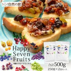 セール ハッピーセブンフルーツ 500g(250g×2) ドライフルーツ 送料無料 訳あり 大容量 スイーツ ミックスフルーツ ダイエット