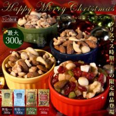 クリスマス 選べるハッピーミックスナッツ 最大300g 送料無料 おつまみ ミックスナッツ ナッツ フルーツ