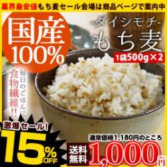 もち麦 もちむぎ 国産もち麦 1kg ダイシモチ 大麦 送料無料 βグルカン 訳あり 自然の館 雑穀 雑穀米
