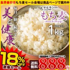 館のもち麦 もちむぎ 1kg (500g×2)  雑穀 雑穀米 大麦 送料無料 米 お米 もちむぎ 訳あり 自然の館 味源 ダイエット 無添加