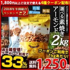 クーポンで2500円に!▼送料無料 無塩・有塩が選べる素焼きアーモンド2kg 500g×4 ロースト お菓子 ダイエット ナッツ 予約