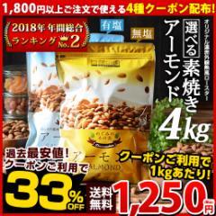 クーポンで5000円に▼送料無料 無塩・有塩が選べる素焼きアーモンド4kg 500g×8 お菓子 ダイエット ナッツ スイーツ おつまみ 予約