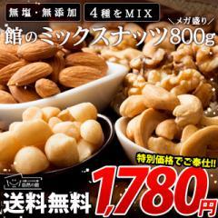 ミックスナッツ 800g 大容量 お徳用 4種類配合 無添加 無塩 ナッツ アーモンド カシューナッツ くるみ