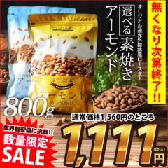 セール アーモンド 無塩・有塩が選べる 素焼きアーモンド 800g(400g×2) お菓子 ダイエット ナッツ 送料無料 おつまみ