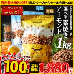 【アーモンドのみの購入で900円OFFクーポンをご利用されるとキャンセル致します】送料無料 無塩・有塩 選べる素焼きアーモンド1kg