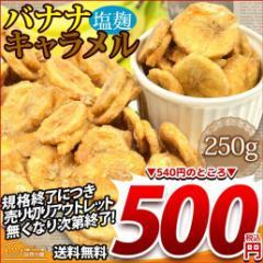 送料無料 バナナキャラメル塩麹 250g バナナ チップス キャラメル 甘じょっぱい ザクザク食感 おやつ 訳あり 在庫処分セール 数量限定