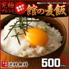 館の麦飯 500g 国産3種の麦を配合 送料無料 ダイエット 大麦 もちむぎ もち麦 お米 訳あり 国産100%雑穀