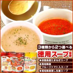 【自然の館】お試し 3種類から2つ選べる得用スープ 国産たまねぎスープ 高知県産フルーツトマト入りスープ 生姜スープ 秋