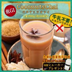 夏季限定 ココナッツチャイ (粉末)  約10杯分 牛乳がなくても作れる!4個ご購入でシェーカーおまけ 低GI 紅茶 送料無料 お茶 水 コーヒー