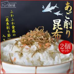 あごけずり昆布2個 ふりかけ 飛魚 削り節 昆布 トビウオ 国産 海藻 ふりかけ 子供 お弁当