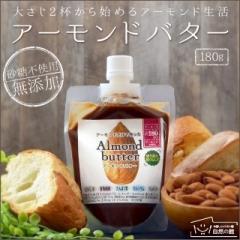 【自然の館】アーモンド100%使用 アーモンドバター 180g 無添加 砂糖不使用 無塩 アーモンド(Almond) 調味料 隠し味 自然の館  ジャム
