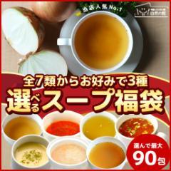 最大90包 全7種類のスープから3種選べるスープ福袋 業務用 インスタント 玉ねぎ トマト  送料無料 自然の館